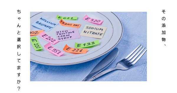 添加物、食生活改善なら未病ケアサロン